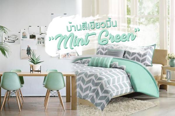 mint-green