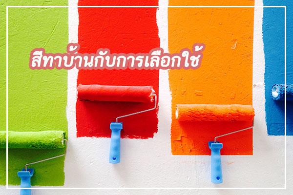 thaihome19