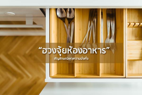 thaihome---600x400