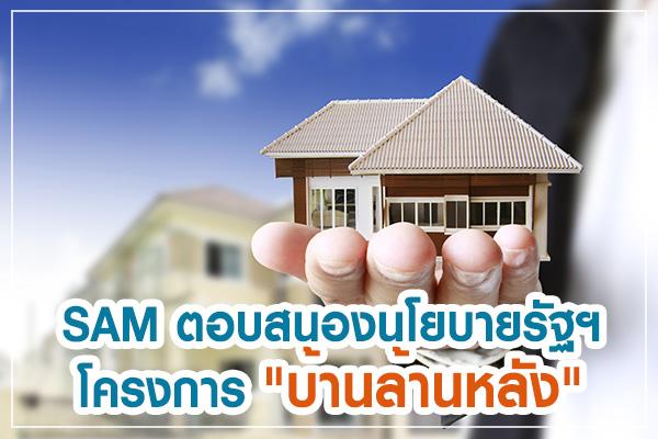 SAM01