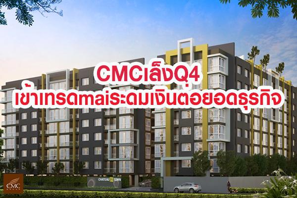 cmcnews
