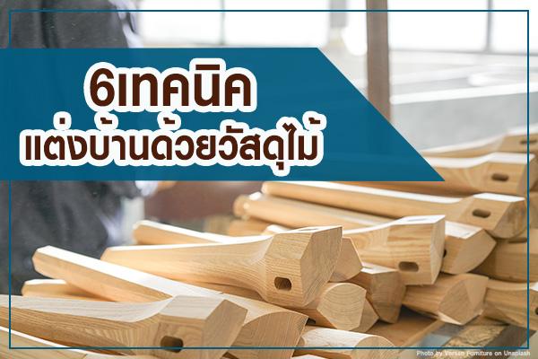 wood01