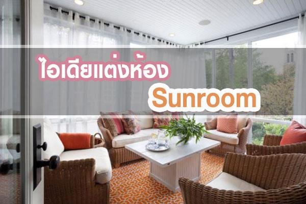 sunroom01