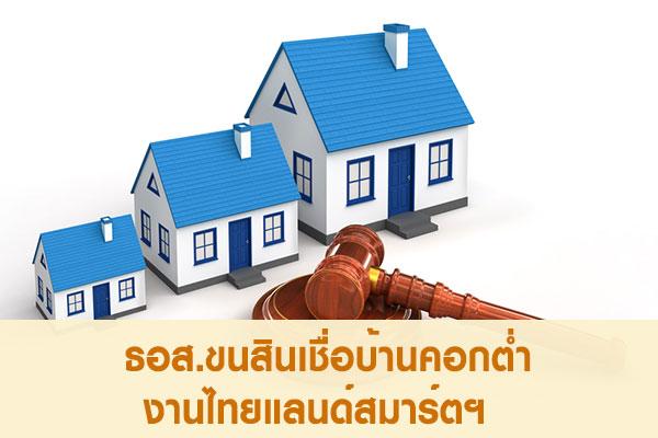 thaihome-600x400